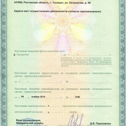 Manufacturing licenses